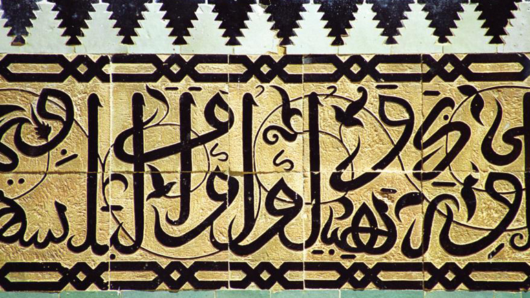 نظرية التلقي في التراث البلاغي العربي