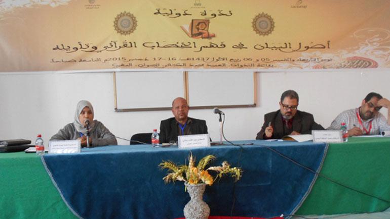 مشاركة مركز الدراسات القرآنية في ندوة دولية حول : «أُصول البيان في فَهم الخطابِ القرآنيّ وتأويله»