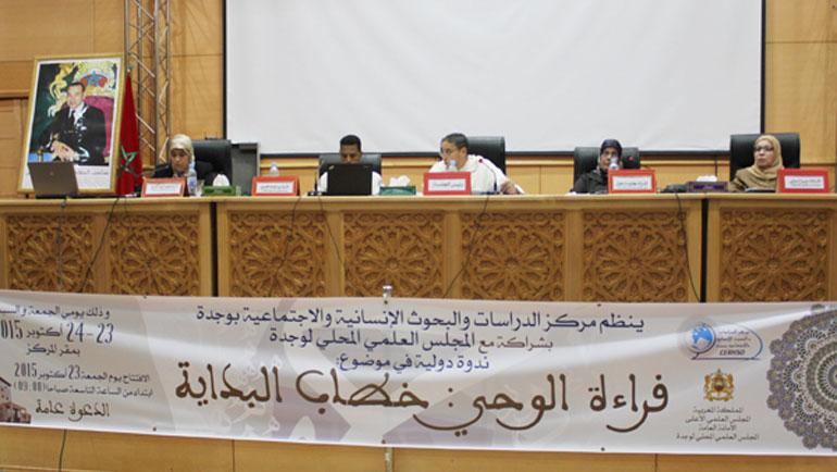 مشاركة مركز الدراسات القرآنية في الندوة الدولية حول موضوع: «قراءة الوحي: خطاب البداية»