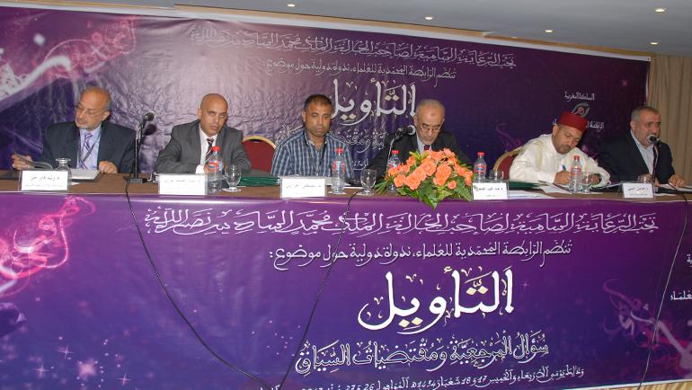المرجعية والسياق وصراع التأويلاتمراجعات نقدية في الفكر الإسلامي