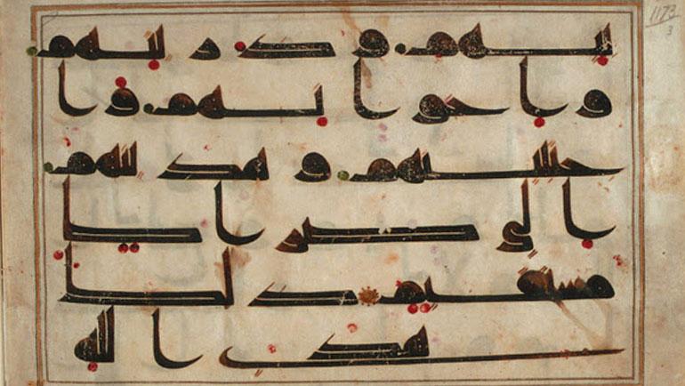 عبد الرحمن بن موسى الهواري (ت228هـ)