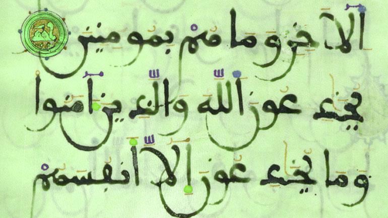 أبو عبد الله محمد المغربي ت1094هـ