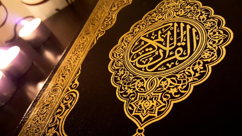 القيم القرآنية ورؤية العالم.. مسارات التفكير والتدبير