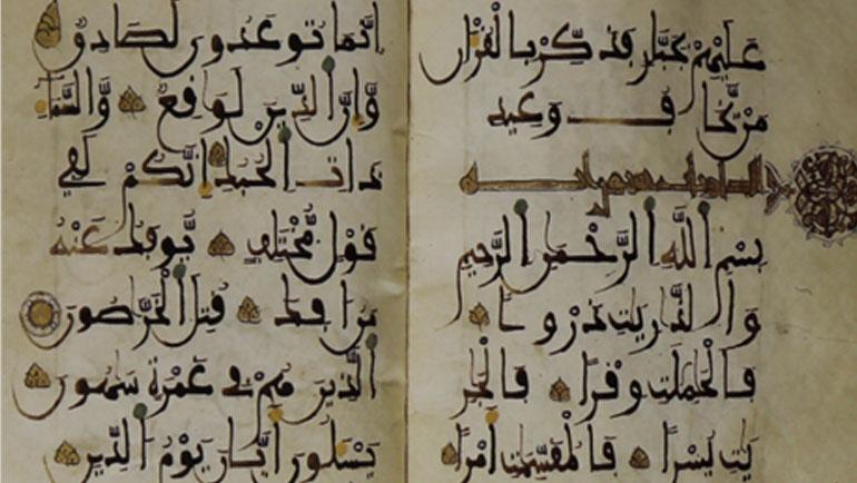 الإمام البسيلي (ت 830هـ)