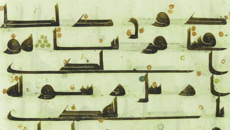 الباغائي المقرئ المالكي (ت401هـ)