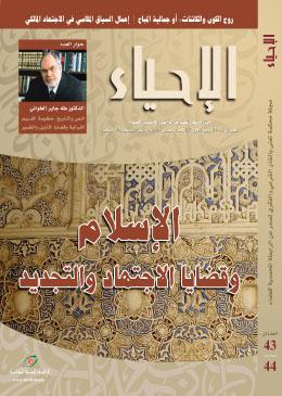 الإسلام وقضايا الاجتهاد والتجديد/ النص والتاريخ: منظومة القيم القرآنية وقضايا التأويل والتفسير