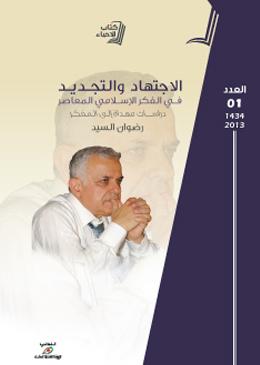 """الاجتهاد والتجديد في الفكر الإسلامي المعاصر.. """"دراسات مهداة إلى المفكر رضوان السيد"""""""