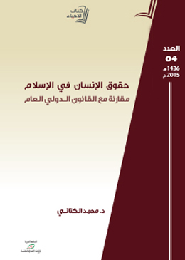 حقوق الإنسان في الإسلام.. مقارنة مع القانون الدولي العام