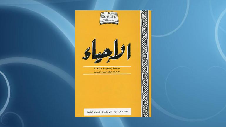 التجديد والاجتهاد مظهر أصالة الإسلام وصلاحيته لكل زمان ومكان