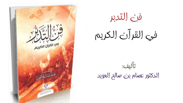 فن التدبر في القرآن الكريم