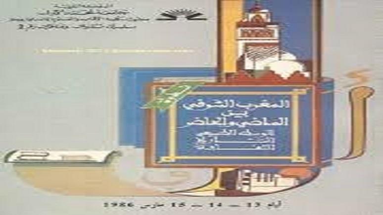 الكتاب ندوة المغرب الشرقي بين الماضي والحاضر الوسط الطبيعي، التاريخ، الثقافة