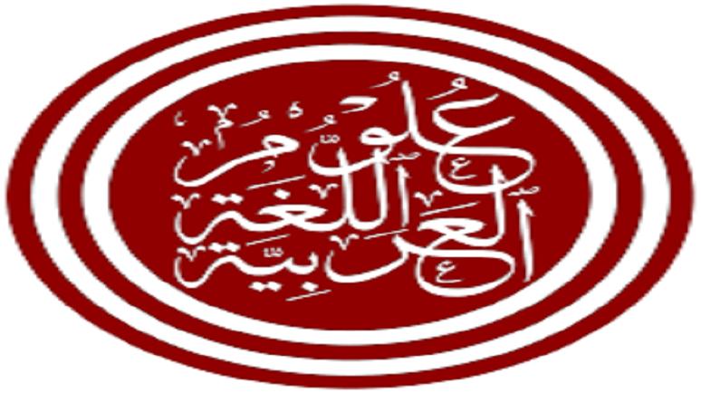 العربية لغة العلم والحضارة