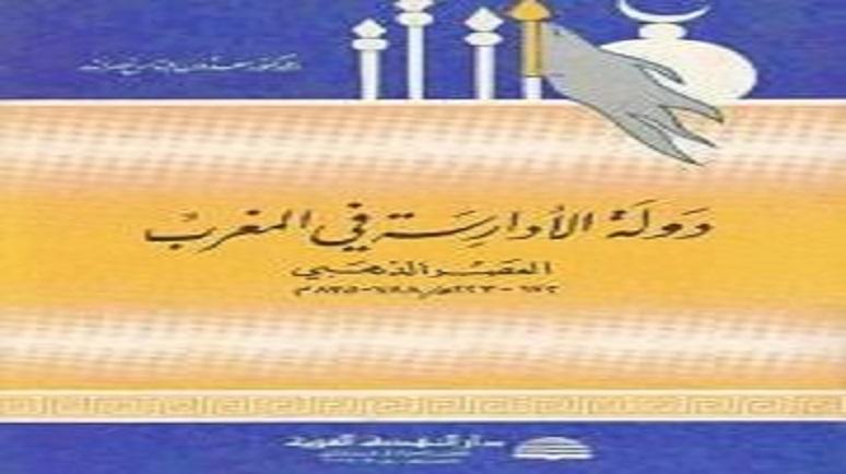 دولة الأدارسة في المغرب العصر الذهبي