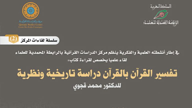 لقاءات المركز: تفسير القرآن بالقرآن دراسة تاريخية ونظرية