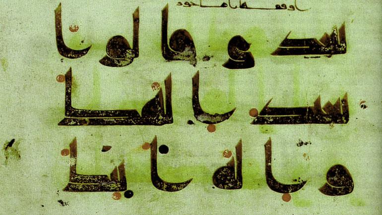تقي الدين الهلالي (ت1407هـ)