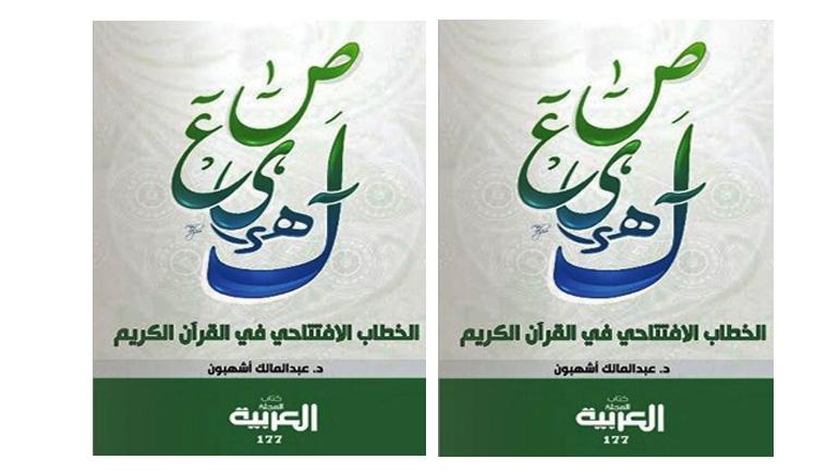 الخطاب الافتتاحي في القرآن الكريم للدكتور عبد المالك أشهبون