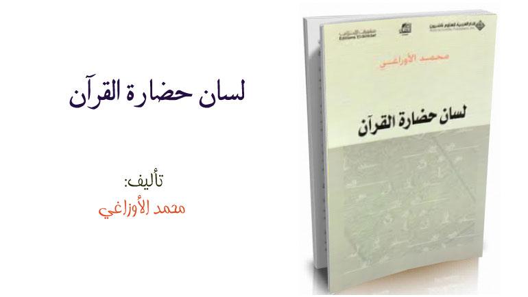 لسان حضارة القرآن