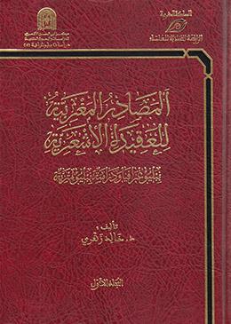 المصادر المغربية للعقيدة الأشعرية