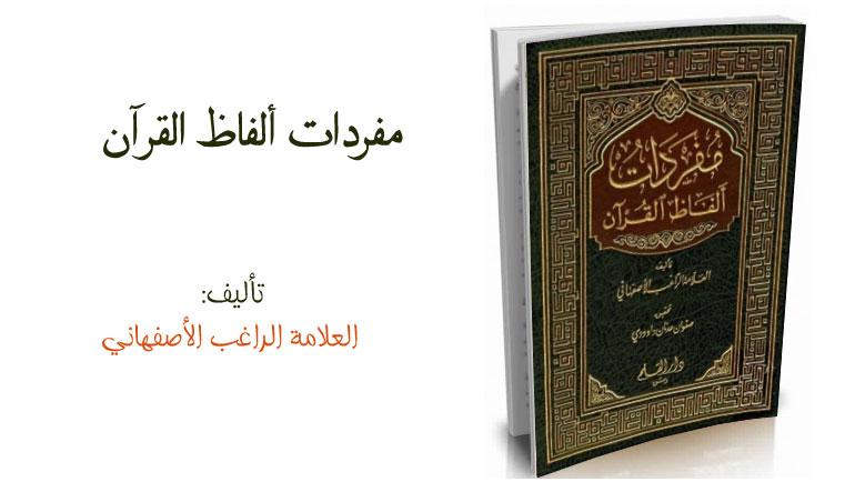 مفردات ألفاظ القرآن