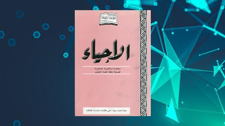 الشيخ محمد المكي الناصري مفسرا