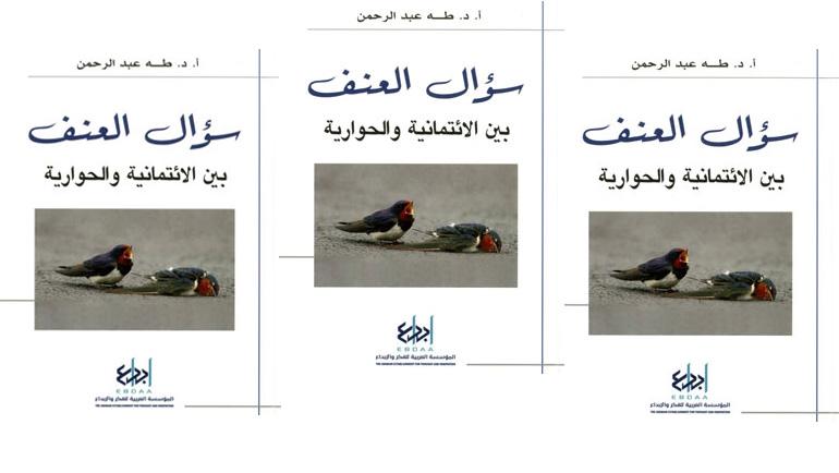 سؤال العنف بين الائتمانية والحوارية للدكتور طه عبد الرحمان