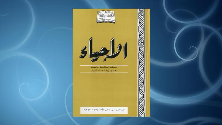 من أعلام التصوف المغربي أبو عبد الله الشطيبي (ت 963ﮪ)