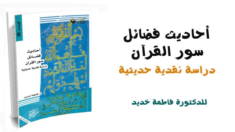 أحاديث فضائل سور القرآن: دراسة نقدية حديثية