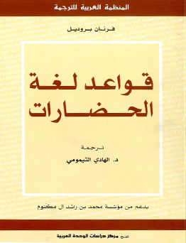 قواعد لغة الحضارات للمؤرخ فرنان بروديل