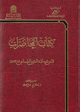 كتاب المحاضرات