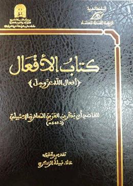كتاب الأفعال