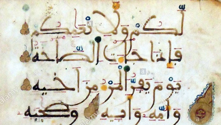 ابن موهب الجذاميّ ت532هـ