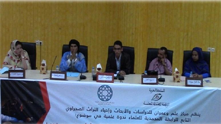 ندوة-الاسهامات-العلمية-والأخلاقية-للمرأة-الصحراوية-عطاء