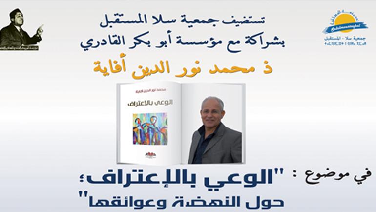 د. عبد السلام طويل يقدم جديد المفكر محمد نور الدين أفاية الوعي بالاعتراف