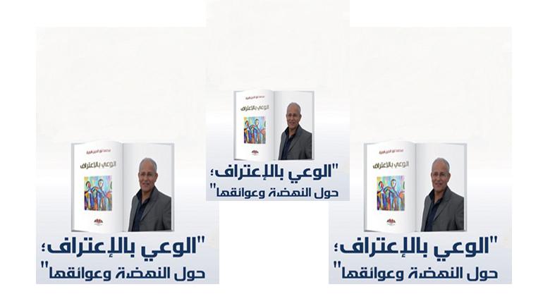 """عبد السلام طويل يقدم جديد المفكر محمد نور الدين أفاية: """"الوعي بالاعتراف: حول النهضة وعوائقها"""""""
