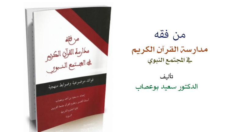 من فقه مدارسة القرآن الكريم في المجتمع النبوي