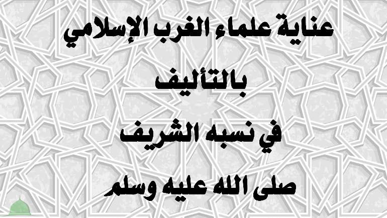 عناية علماء الغرب الإسلامي بالتأليف في نسبه الشريف