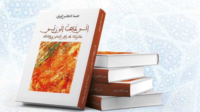 الإسلام في خضم التحولات الكونية المعاصرة انطلاقا من كتاب: