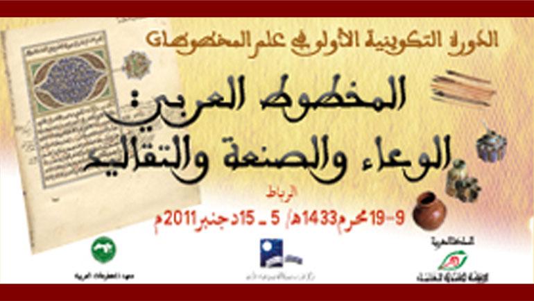 دورة لمخطوط العربي: الوعاء والصنعة والتقاليد