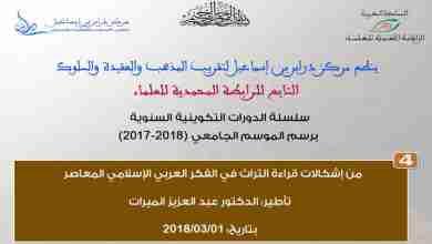 سلسلة الدورات التكوينية لمركز دراس بن إسماعيل