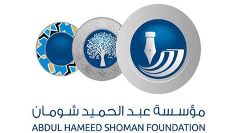 الإعلان عن فتح باب الترشح لجائزة عبد الحميد شومان