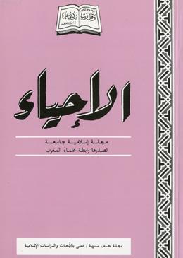 العمل والعمال في نظر الإسلاممن خلال قراءة في كتاب العمل والعمالفي نظر الإسلام لعطية صقر