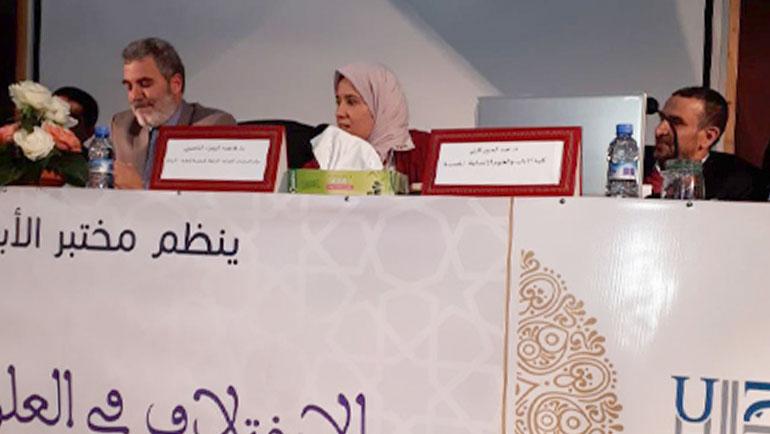 مشاركة مركز الدراسات القرآنية في يوم دراسي حول: « الاختلاف في العلوم الإسلامية والإشكال المرجعي