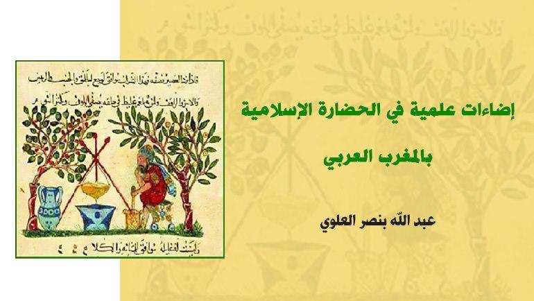 كتاب «إضاءات علمية في الحضارة الإسلامية بالمغرب العربي»