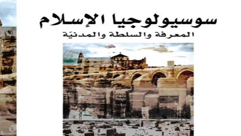سوسيولوجيا الإسلام.. المعرفة والسلطة والمدنية