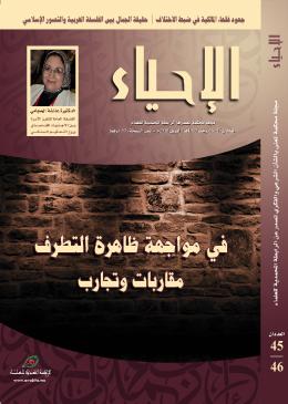 العدد المزدوج الجديد (45-46) من مجلة الإحياء في مواجهة ظاهرة التطرف.. مقاربات وتجارب