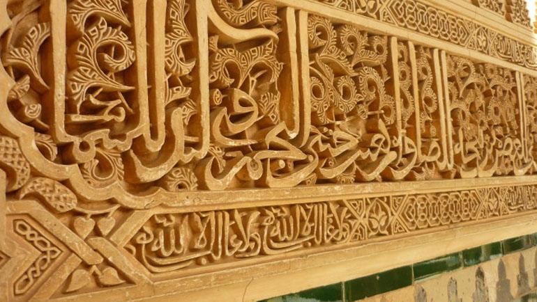 إعمال السياق المقامي في الاجتهاد المالكي مظاهر وآفاق