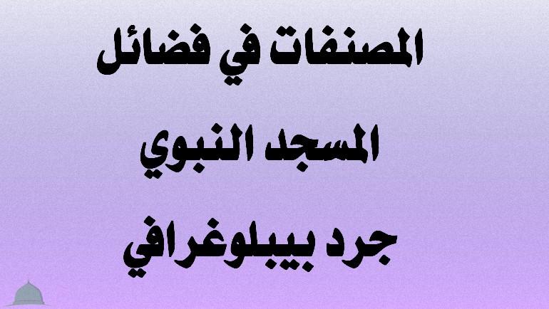المصنفات في فضائل المسجد النبوي «جرد بيبلوغرافي