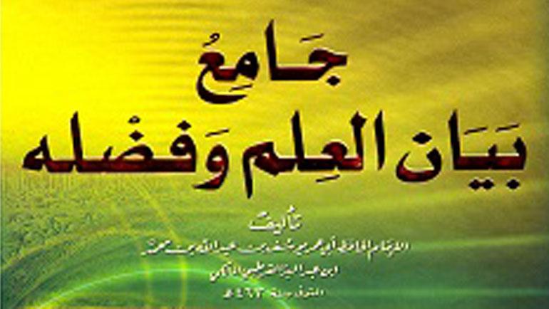 القرآن والسنة مبنى الأحكام
