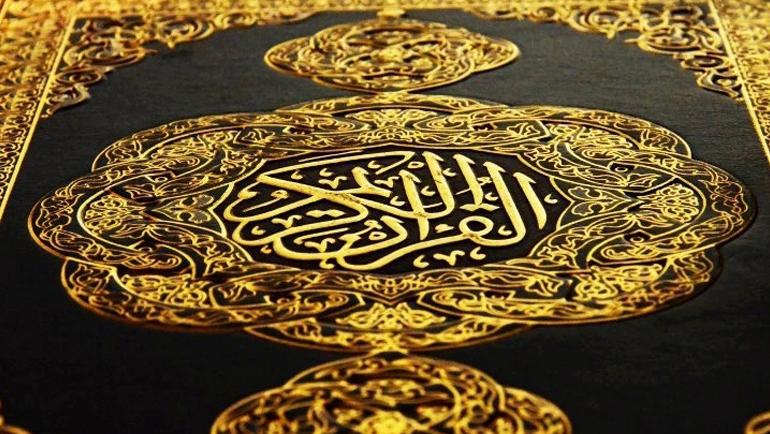 القرآن الكريم ومنهجيته المعرفية البديلة