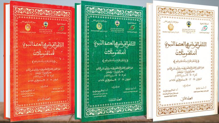 بحوث المؤتمر العالمي الثاني للقراءات القرآنية في العالم الإسلامي